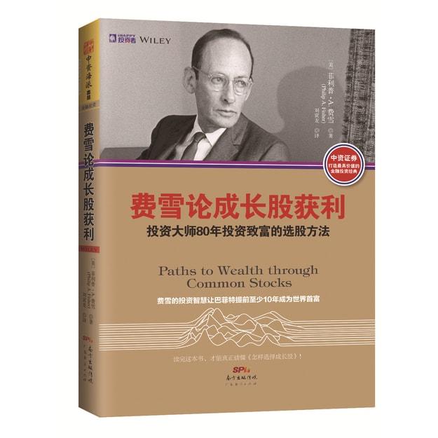 商品详情 - 费雪论成长股获利:投资大师80年投资致富的选股方法 - image  0