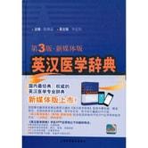英汉医学辞典(第3版 新媒体版)