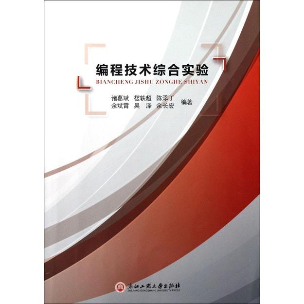 商品详情 - 编程技术综合实验 - image  0