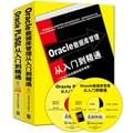 Oracle数据库管理从入门到精通+Oracle PL/SQL从入门到精通(套装共2册 附光盘)