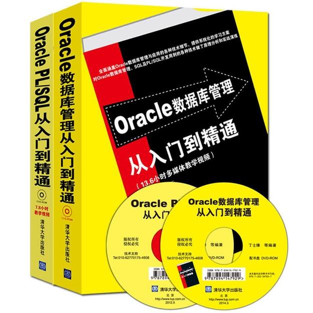 商品详情 - Oracle数据库管理从入门到精通+Oracle PL/SQL从入门到精通(套装共2册 附光盘) - image  0