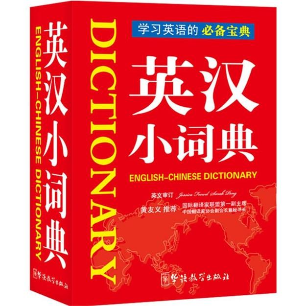 商品详情 - 英汉小词典 - image  0