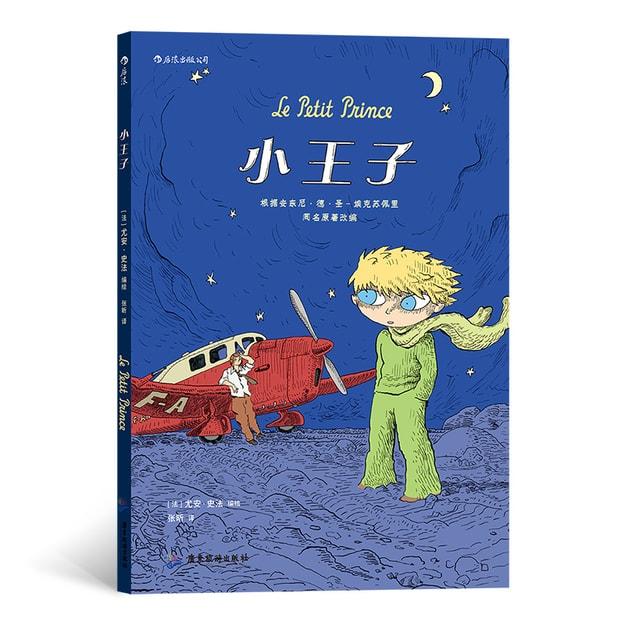 商品详情 - 小王子(漫画版 0—99岁的心灵之书) - image  0