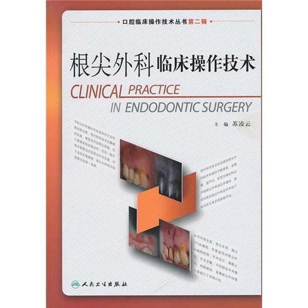 商品详情 - 口腔临床操作技术丛书·根尖外科临床操作技术 - image  0