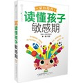 蒙台梭利读懂孩子敏感期(汉竹)