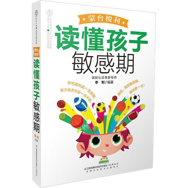 商品详情 - 蒙台梭利读懂孩子敏感期(汉竹) - image  0