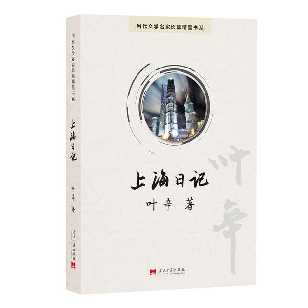 商品详情 - 上海日记 - image  0