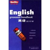 贝立兹:英语语法手册