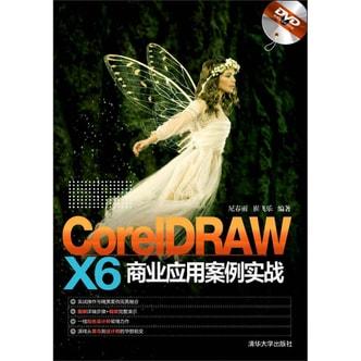 CorelDRAW X6 商业应用案例实战(附光盘)