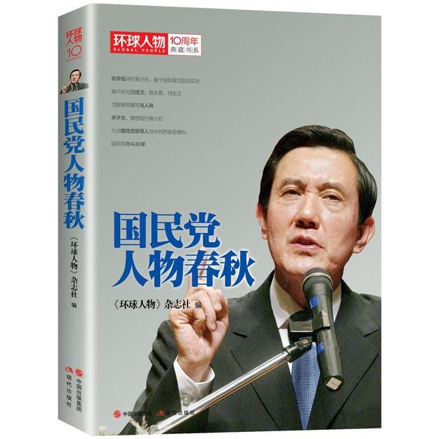 商品详情 - 环球人物十年典藏书系:国民党人物春秋 - image  0