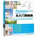 画卷-Photoshop CS6数码照片处理从入门到精通(含DVD-ROM光盘)