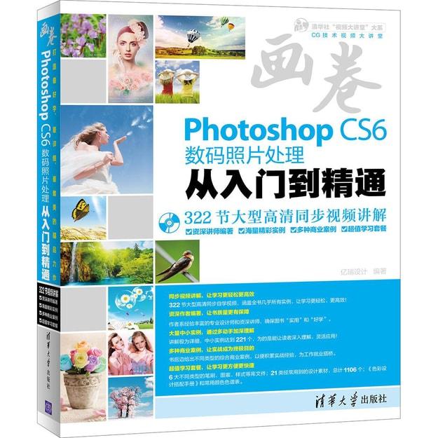 商品详情 - 画卷-Photoshop CS6数码照片处理从入门到精通(含DVD-ROM光盘) - image  0