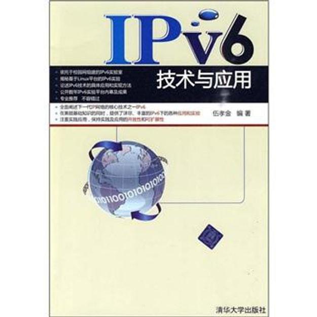商品详情 - IPv6技术与应用 - image  0