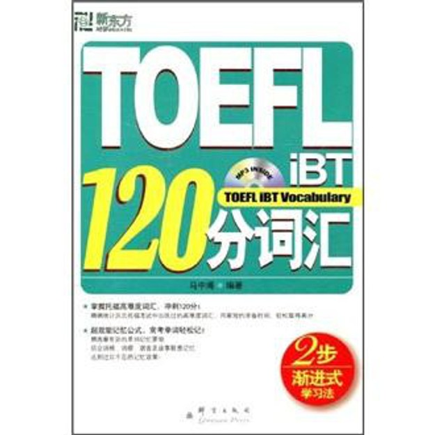 商品详情 - TOEFL iBT120分词汇(附光盘) - image  0