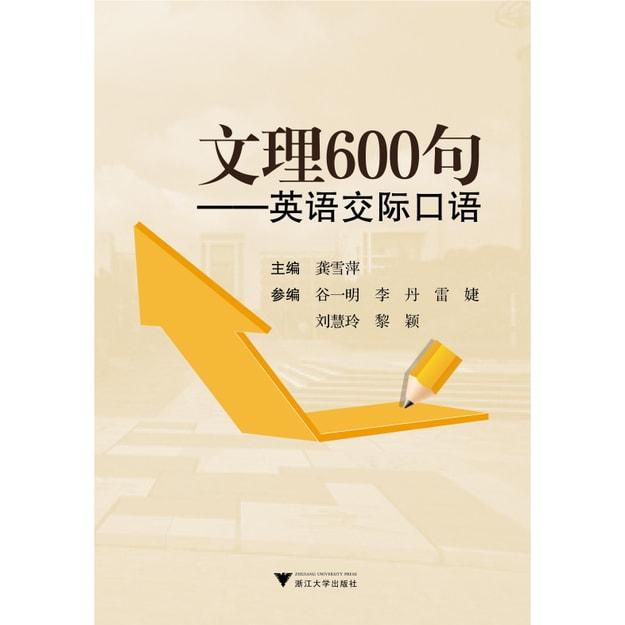 商品详情 - 文理600句 英语交际口语 - image  0