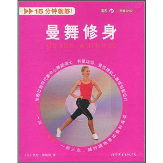 商品详情 - 曼舞修身(附DVD) - image  0