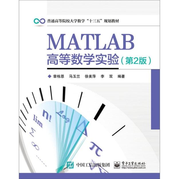 Product Detail - MATLAB高等数学实验(第2版) - image 0