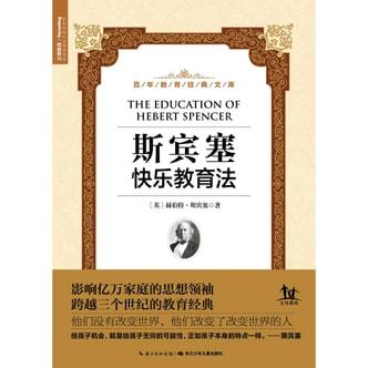 百年教育经典文库:斯宾塞快乐教育法