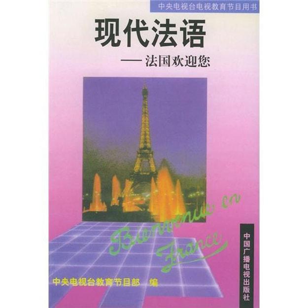 商品详情 - 现代法语:法国欢迎您 - image  0