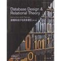 数据库设计与关系理论(影印版)