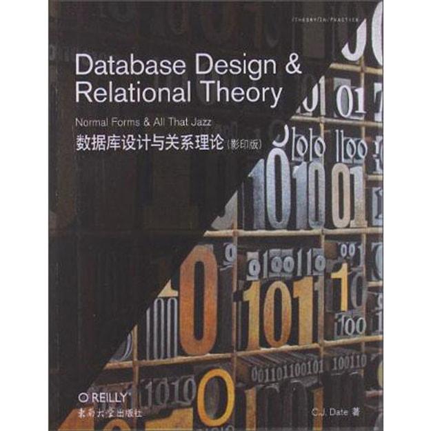 商品详情 - 数据库设计与关系理论(影印版) - image  0