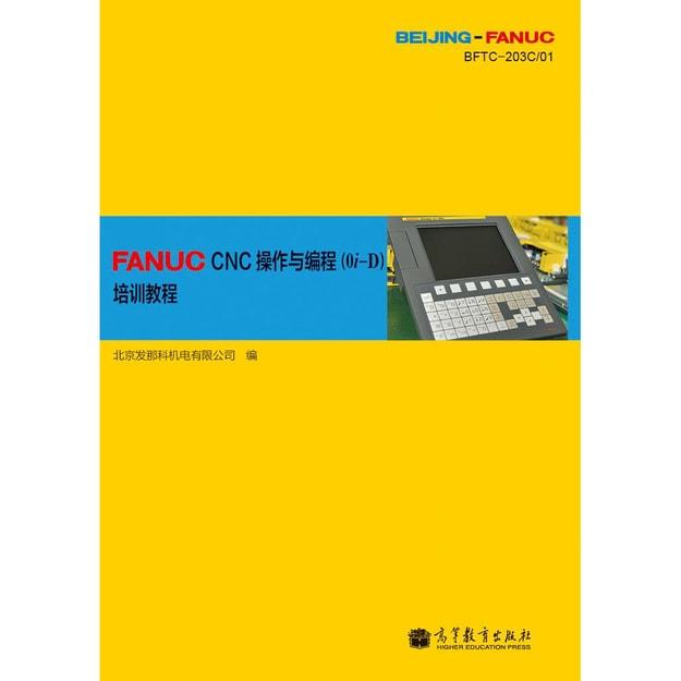 商品详情 - FANUC CNC操作与编程(0i-D)培训教程 - image  0