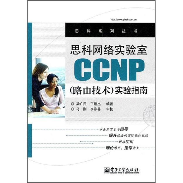 商品详情 - 思科网络实验室CCNP(路由技术)实验指南 - image  0