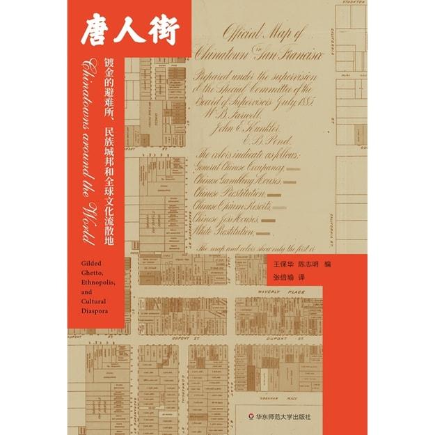 Product Detail - 薄荷实验·唐人街:镀金的避难所、民族城邦和全球文化流散地 - image 0