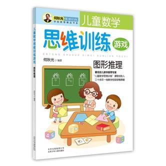 儿童数学思维训练游戏:图形推理