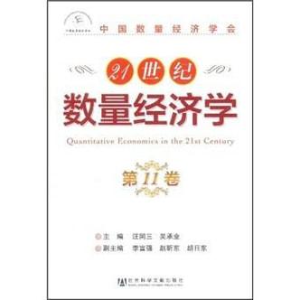 21世纪数量经济学(第11卷)