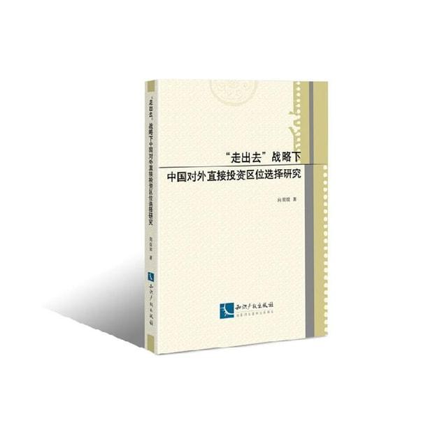 "Product Detail - ""走出去""战略下中国对外直接投资区位选择研究 - image 0"