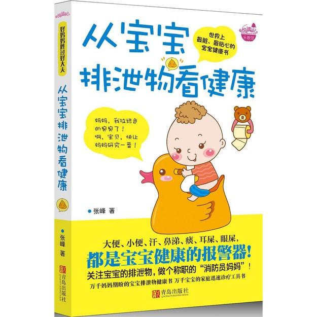 商品详情 - 从宝宝排泄物看健康 - image  0