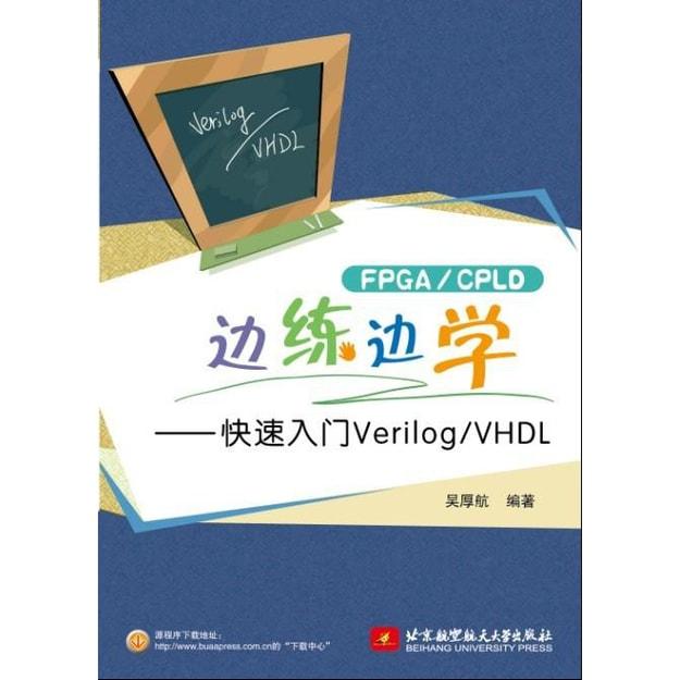 商品详情 - FPGA/CPLD边练边学:快速入门Verilog/VHDL - image  0