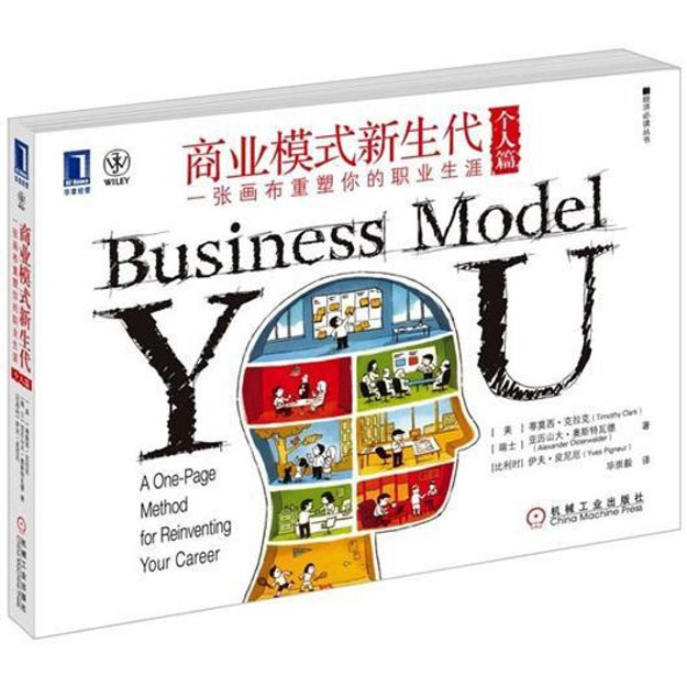 商品详情 - 新经济必读丛书·商业模式新生代:一张画布重塑你的职业生涯(个人篇) - image  0