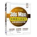 3ds Max 2014效果图完美制作全程范例培训手册(附光盘)