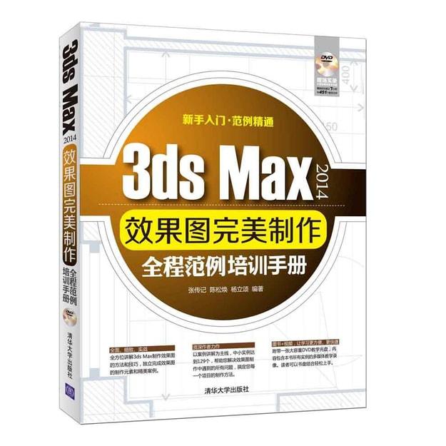 商品详情 - 3ds Max 2014效果图完美制作全程范例培训手册(附光盘) - image  0