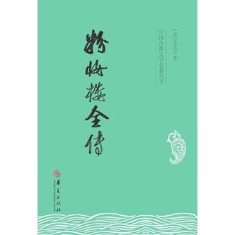 中国古典文学名著丛书:粉妆楼全传