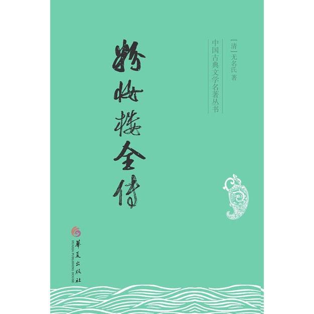 商品详情 - 中国古典文学名著丛书:粉妆楼全传 - image  0