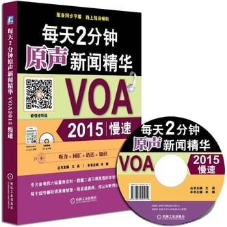每天2分钟原声新闻精华:VOA2015慢速(附光盘)