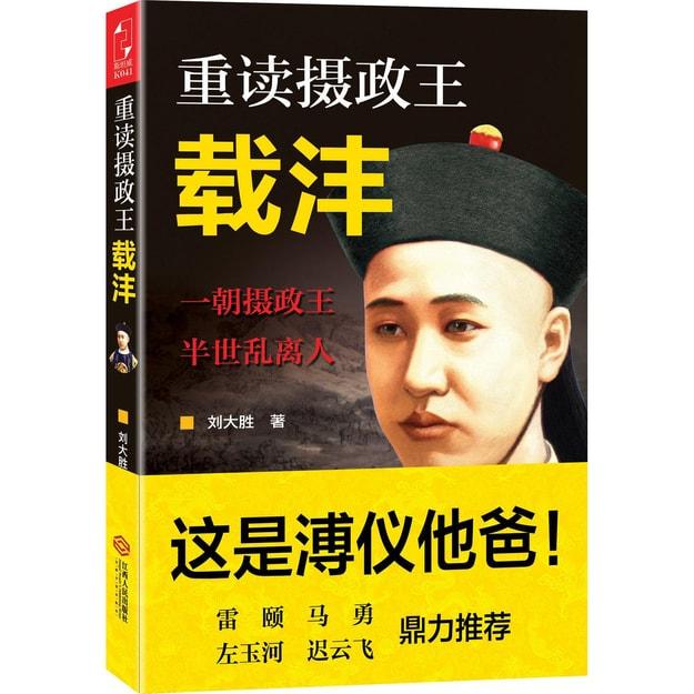 商品详情 - 重读摄政王载沣 - image  0