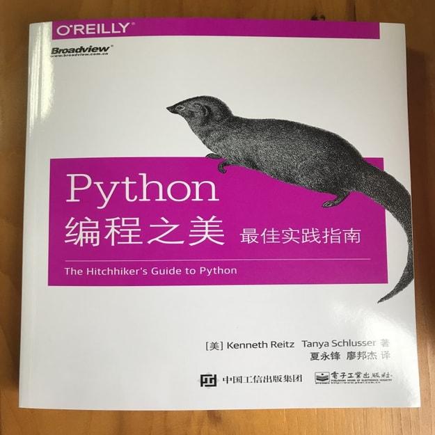 Product Detail - Python编程之美:最佳实践指南 - image 0
