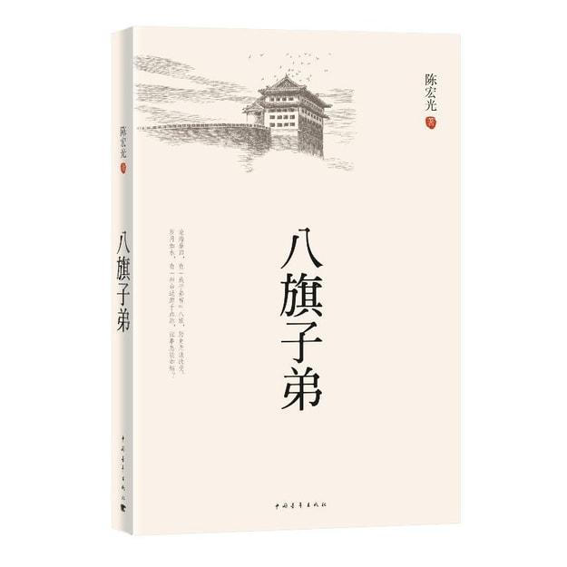 商品详情 - 八旗子弟 - image  0