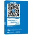 平面设计制作标准教程Photoshop CC+Illustrator CC(微课版)