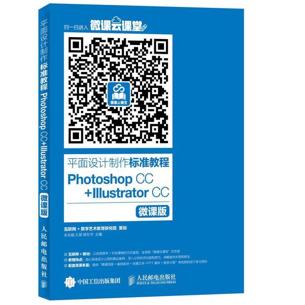 商品详情 - 平面设计制作标准教程Photoshop CC+Illustrator CC(微课版) - image  0