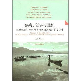 疾病、社会与国家:20世纪长江中游地区的吸血虫病灾害与应对