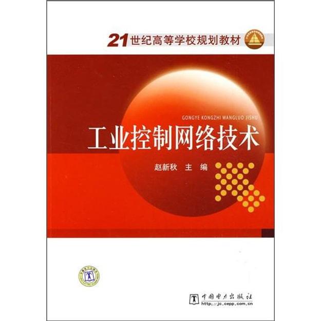 商品详情 - 21世纪高等学校规划教材:工业控制网络技术 - image  0