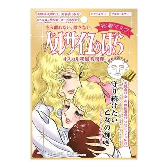 日本CREER BEAUTE 凡尔赛玫瑰 润透亮弹力保湿面膜  #蜜桃香 单片入