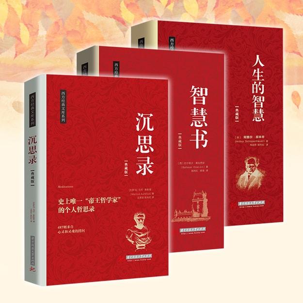 商品详情 - 西方人生智慧系列:沉思录、智慧书、人生的智慧 (全套共3册) - image  0