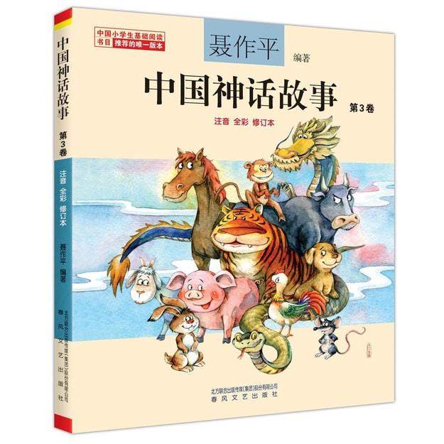 商品详情 - 聂作平中国神话故事 第3卷(注音全彩修订本) - image  0
