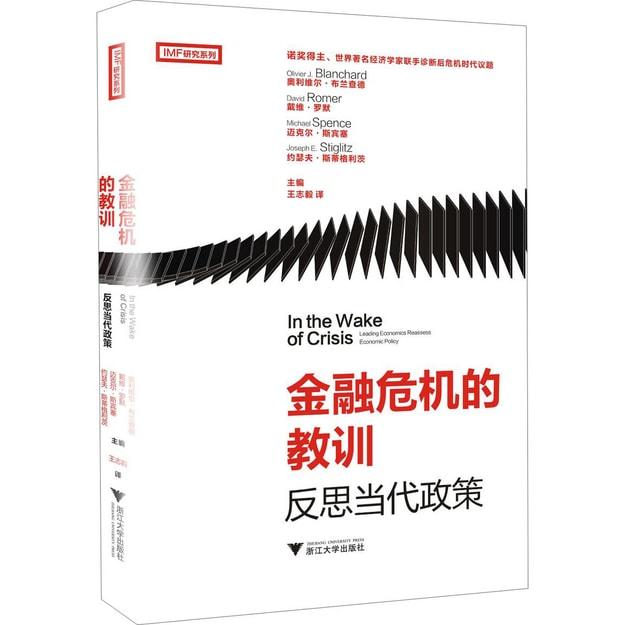 商品详情 - IMF研究系列:金融危机的教训·反思当代政策 - image  0